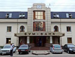 «БУМ-БАНК» пополнил список кредитных организаций с отозванными лицензиями