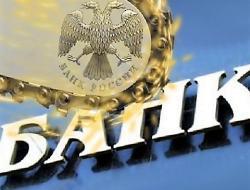 «Финансово-промышленный капитал» пополнил список банков с отозванными лицензиями