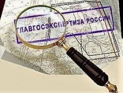 Главгосэкспертиза России запустила новый сервис взаимодействия с заявителями