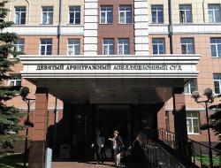 Ассоциация «АПЦ» подтвердила свою позицию в апелляционном суде