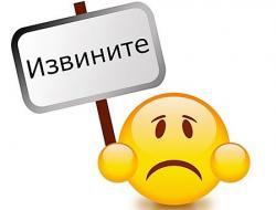 Ассоциациям «СРО «Строители Белгородской области» и «ОСМО» – извинения!