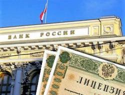 Банки «Таатта» и «Советский» лишены лицензии, в последнем началось урегулирование обязательств