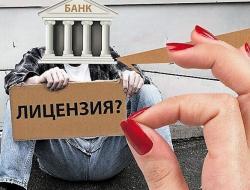 Черкесский «К2 Банк» приказывает своим коллегам жить долго…