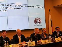 ФАУ «ФЦС» и Британский институт стандартов (BSI) подписали соглашение о взаимодействии