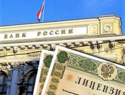 И ещё две кредитные организации остались без лицензий на осуществление банковских операций…