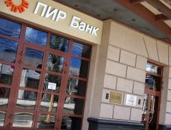 И закончились все пиры у руководителей столичного ПИР Банка…