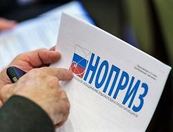 Как НОПРИЗ заставил Минстрой России поменять свою позицию