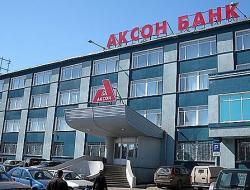 Костромской «Аксонбанк» пополнил список кредитных организаций с отозванными лицензиями