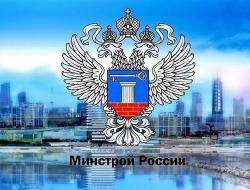 Минстрой России начал приём заявок на участие регионов в госпрограмме ведомства на этот год