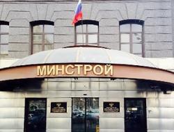 Минстрой России согласовал изменения в закон о защите конкуренции