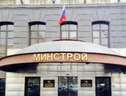 Минстрой России упрощает форму проектной декларации