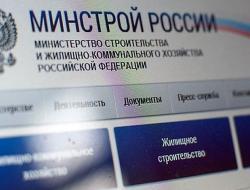 Минстрой России утвердил формы уведомлений для строительства или реконструкции объектов ИЖС