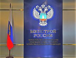 Муниципалитеты презентовали проекты на Всероссийском конкурсе малых городов и исторических поселений