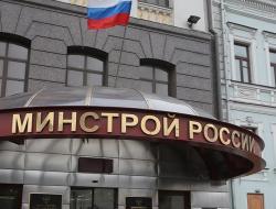 Продолжаются кадровые перестановки в структуре Минстроя России