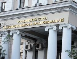 Проект техрегламента «О безопасности строительной продукции» обсудили в РСПП