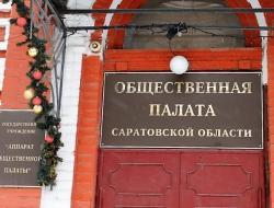 Ростехнадзор решил вслепую использовать против законопроекта об амнистии капиталов… Общественную палату Саратовской области!