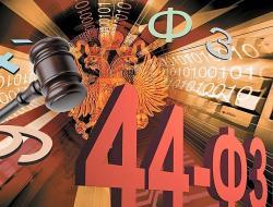 СРО «ИОС» приглашает на семинар о нарушениях в сфере госзакупок и контролю за этим процессом
