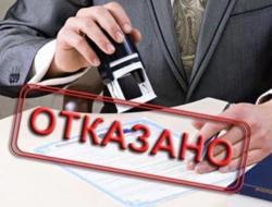 Совет НОСТРОЙ заочно не дал добро на получение заветного статуса СРО всем четырём НКО-соискателям