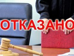 Суд признал, что с компфондами у Ассоциации «ПроектСити» всё в порядке, но… отказался отменять предписание РТН