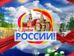 ЗаНоСтрой.РФ поздравляет всех представителей важнейшей отрасли и её системы саморегулирования с главным праздником нашей страны