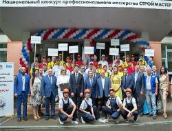 Завершился Всероссийский этап Национального конкурса профессионального мастерства «Строймастер – 2018»