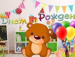 Видео открытки ко дню рождения для детей с Новым Годом