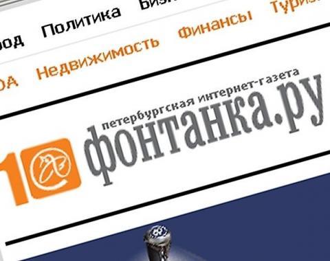 «Фонтанку» обвинили в шантаже строителей и саморегуляторов Санкт-Петербурга