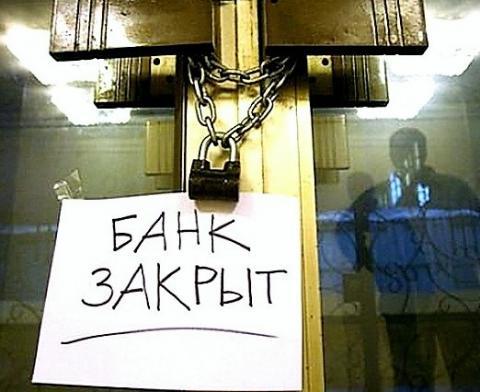 «Новый Символ» пополнил ряды кредитных организаций с отозванными лицензиями