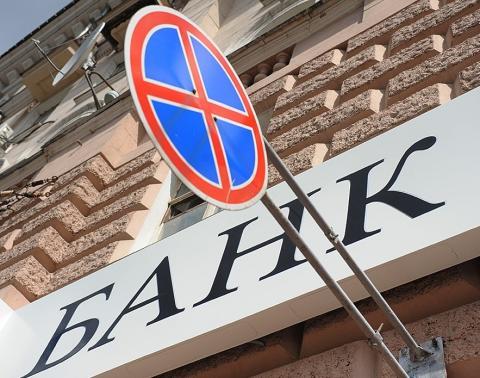 «Стар Альянс» стал ещё одним банком с отозванной лицензией
