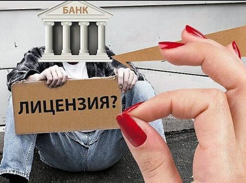 «Тагилбанк» и «Южный региональный банк» пополнили список кредитных организаций с отозванными лицензиями