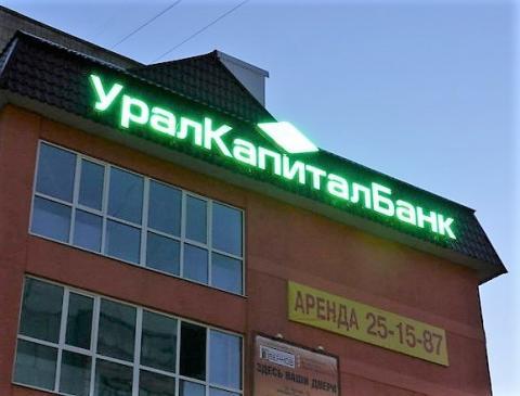«УралКапиталБанк» пополнил список кредитных организаций с отозванными лицензиями
