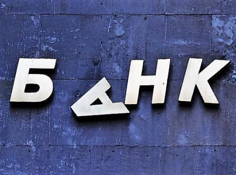 Банк «Акцент» пополнил список кредитных организаций с отозванными лицензиями