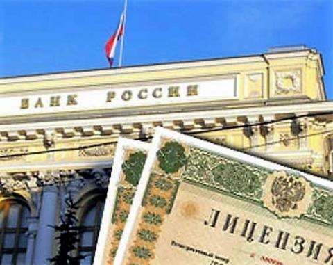 И ещё два банка пополнили список кредитных организаций с отозванными лицензиями…