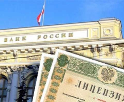 И ещё два банка пополнили список организаций с отозванными лицензиями…