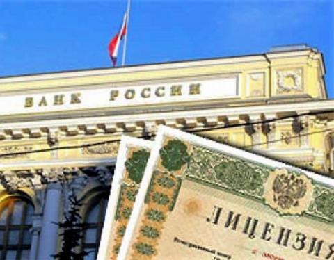 И ещё две кредитных организации распрощались с банковскими лицензиями…