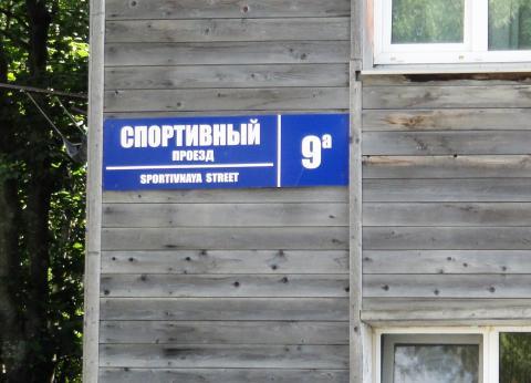 Как Ассоциация «Сахалинстрой» реагирует на письма людей и воспитывает своих нерадивых членов