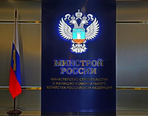 Минстрой России не исключает федерального контроля над главами органов стройнадзора в регионах