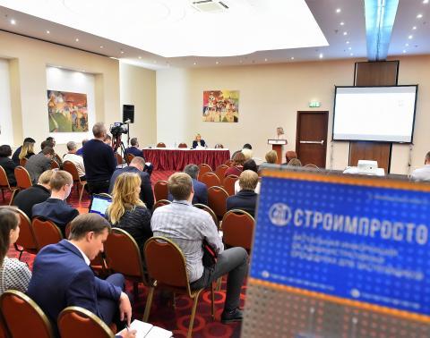 Минстрой России провёл двухдневный семинар для регионов ЦФО по предоставлению услуг в строительстве в электронной форме