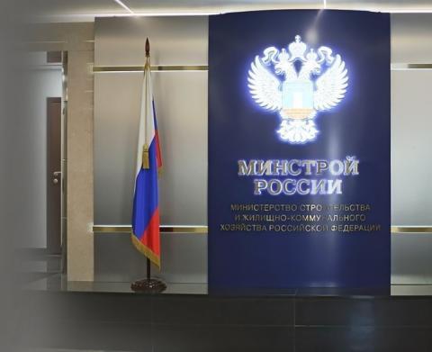 Минстрой России тоже высказал своё мнение об изменениях, внесённых 340-ФЗ