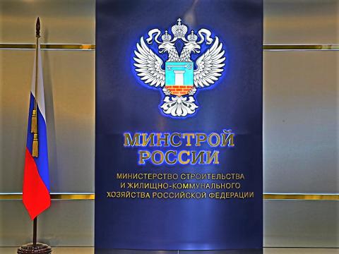 Минстрой России в новом типовом контракте учёл и роль СРО в строительном процессе