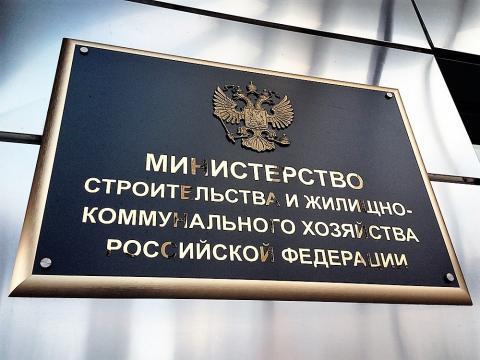 Минстрой в лице Леонида Ставицкого отозвал письмо, подписанное Хамитом Мавлияровым