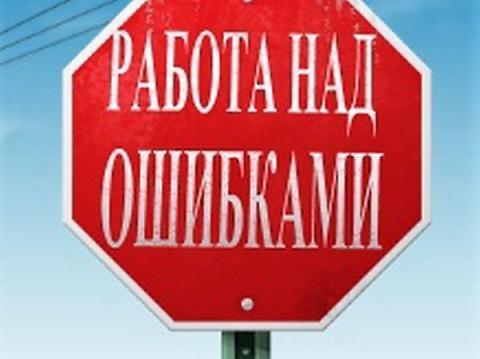 НОСТРОЙ утверждает, что устранил замечания Минстроя России по итогам его проверки