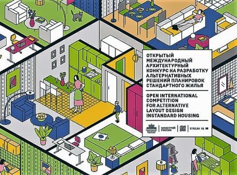 Никита Стасишин: Дан старт голосованию за лучшие проекты планировок жилья