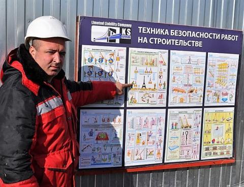 Охрана труда и безопасность стали трендом московской Окружной конференции НОСТРОЙ