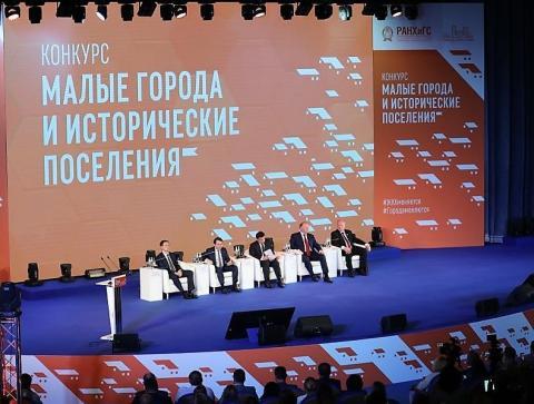 Определены победители Всероссийского конкурса проектов комфортной городской среды в малых городах и исторических поселениях
