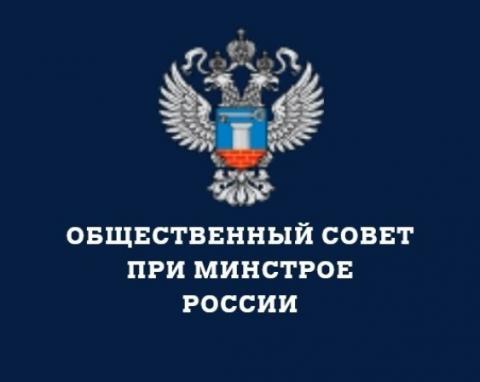 Президиум Общественного совета Минстроя России обсудит итоги реализации приоритетных проектов
