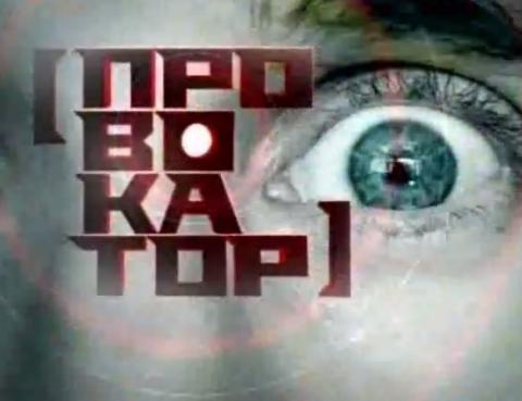 Провокаторы из НОЭКС или Зачем Шота Гордезиани подставляет Михаила Посохина?