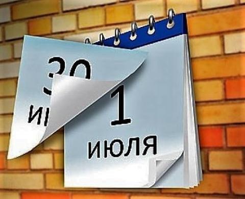 Результаты экспертизы проектной документации с 1 июля будут размещены в ЕГРЗ