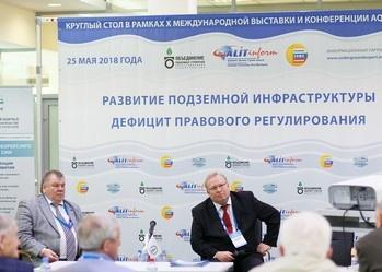 Сергей Алпатов: Необходимо совершенствовать нормативно-правовую базу для создания комплексной подземной инфраструктуры
