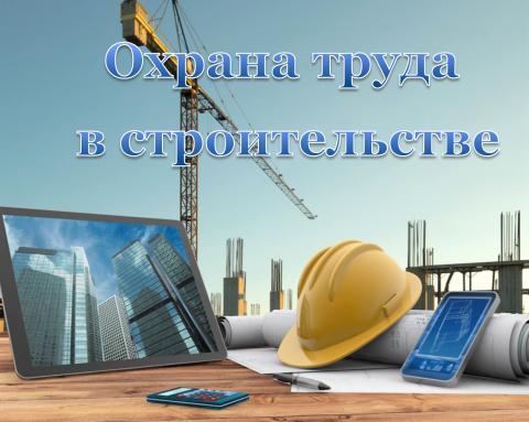 Скоро вступят в силу изменения в Правила по охране труда в строительстве